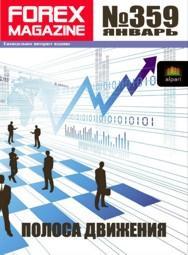 форекс журнал forex magazine 359