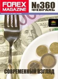 форекс журнал forex magazine 360