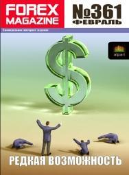 форекс журнал forex magazine 361
