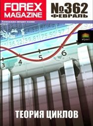 форекс журнал forex magazine 362