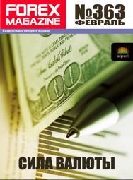 форекс журнал forex magazine 363