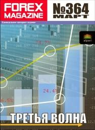 форекс журнал forex magazine 364