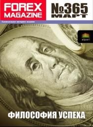 форекс журнал forex magazine 365