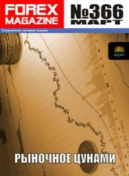 форекс журнал forex magazine 366