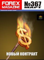 форекс журнал forex magazine 367