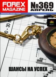 форекс журнал forex magazine 369