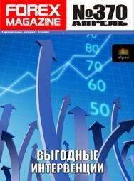 форекс журнал forex magazine 370