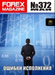 форекс журнал forex magazine 372