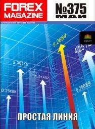 форекс журнал forex magazine 375