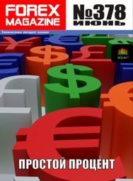 форекс журнал forex magazine 378