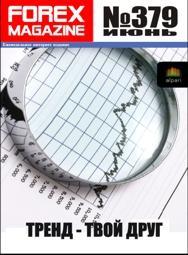 форекс журнал forex magazine 379