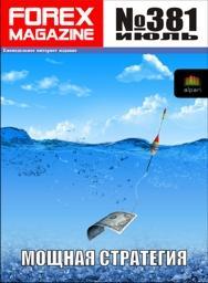 форекс журнал forex magazine 381
