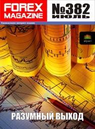 форекс журнал forex magazine 382