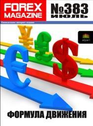 форекс журнал forex magazine 383