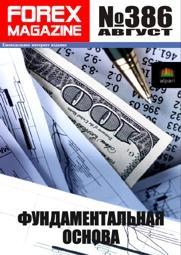 форекс журнал forex magazine 386