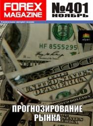 форекс журнал forex magazine 401