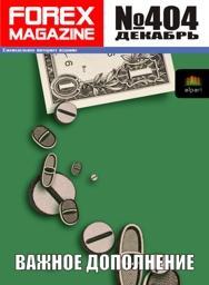 форекс журнал forex magazine 404