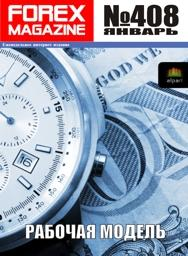 форекс журнал forex magazine 408
