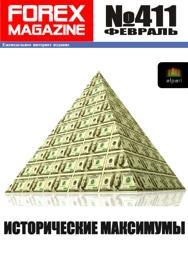 форекс журнал forex magazine 411