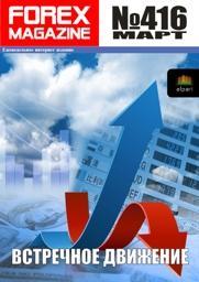 форекс журнал forex magazine 416
