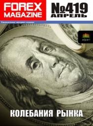 форекс журнал forex magazine 419