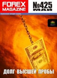 форекс журнал forex magazine 425