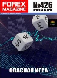 форекс журнал forex magazine 426