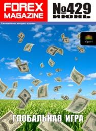 форекс журнал forex magazine 429
