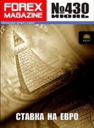 форекс журнал forex magazine 430