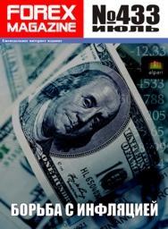 форекс журнал forex magazine 433