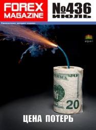 форекс журнал forex magazine 436