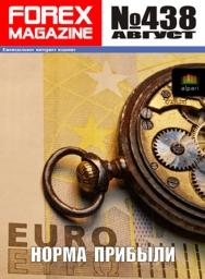 форекс журнал forex magazine 438