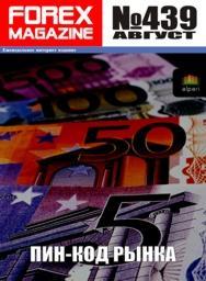 форекс журнал forex magazine 439