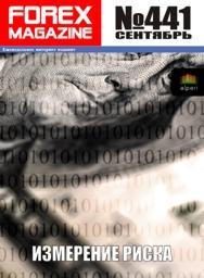 форекс журнал forex magazine 441