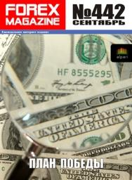 форекс журнал forex magazine 442