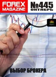 форекс журнал forex magazine 445