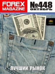 форекс журнал forex magazine 448
