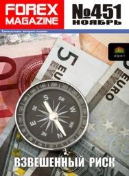 форекс журнал forex magazine 451