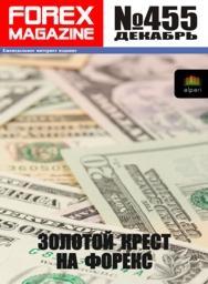форекс журнал forex magazine 455