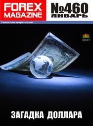 форекс журнал forex magazine 460
