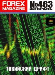 форекс журнал forex magazine 463