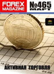 форекс журнал forex magazine 465