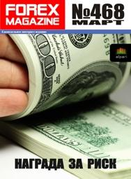 форекс журнал forex magazine 468