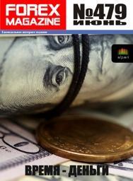форекс журнал forex magazine 479
