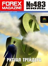 форекс журнал forex magazine 483