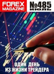 форекс журнал forex magazine 485