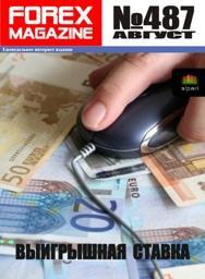 форекс журнал forex magazine 487