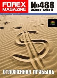 форекс журнал forex magazine 488