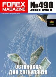 форекс журнал forex magazine 490