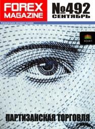 форекс журнал forex magazine 492